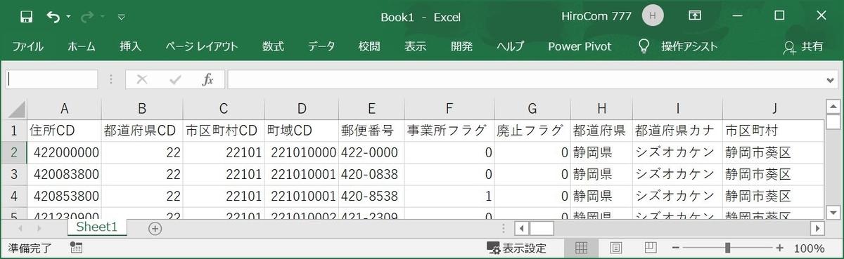 f:id:HiroCom777:20200117214650j:plain