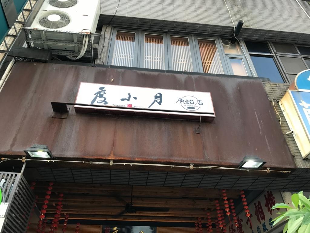 f:id:HiroYamaguchi:20170912231607j:plain