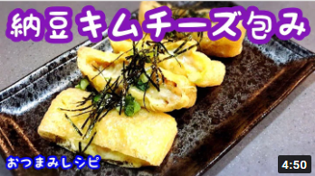 納豆キムチーズ包み