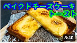 ベイクドチーズケーキトースト