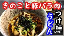 うどんつけ麺:キノコと豚バラ肉