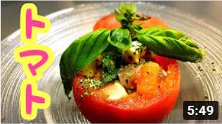 生ハムとトマトのファルシ