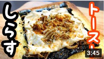 しらすチーズのりトースト