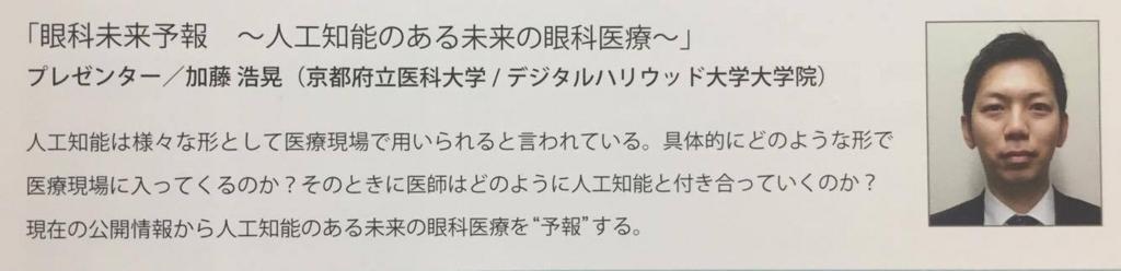f:id:HiroakiKato:20170731030047j:plain