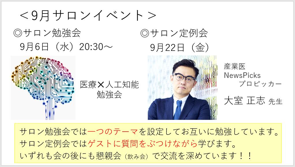 f:id:HiroakiKato:20170922081632p:plain
