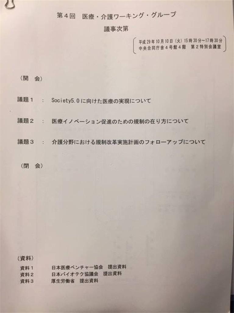 f:id:HiroakiKato:20171011225905j:image
