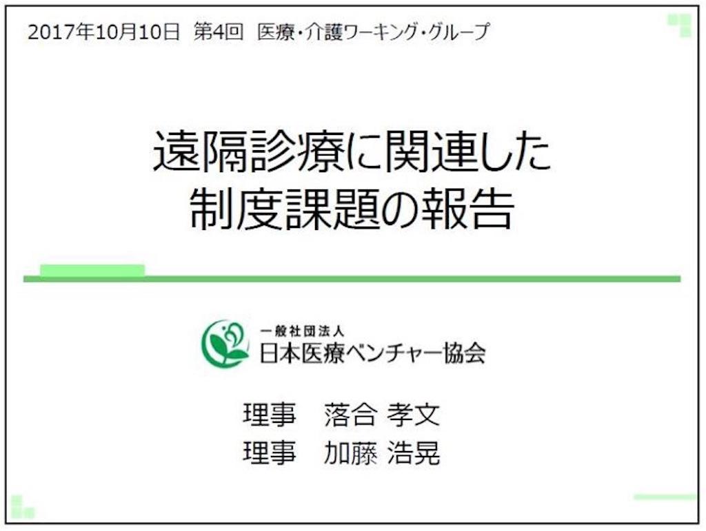 f:id:HiroakiKato:20171011225929j:image