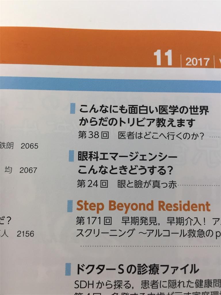 f:id:HiroakiKato:20171011230610j:image