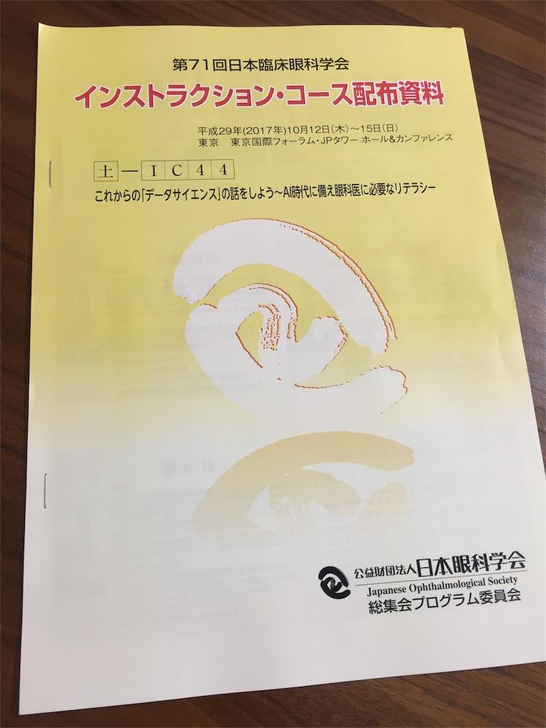 f:id:HiroakiKato:20171017010836j:image