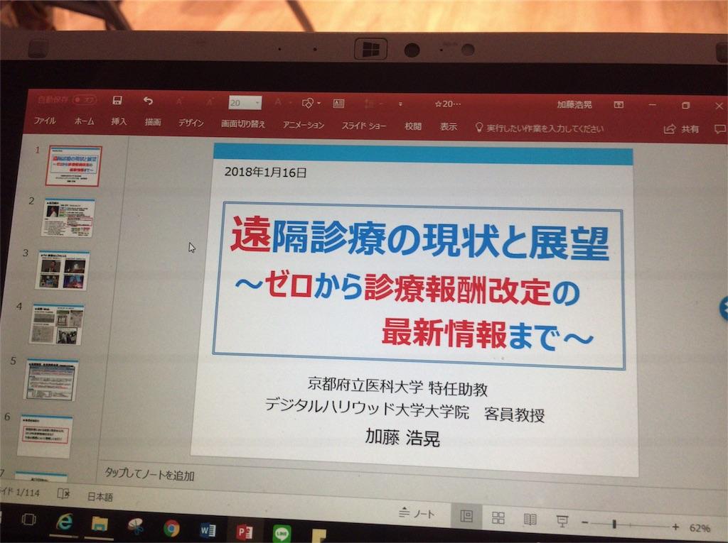 f:id:HiroakiKato:20180117235227j:image