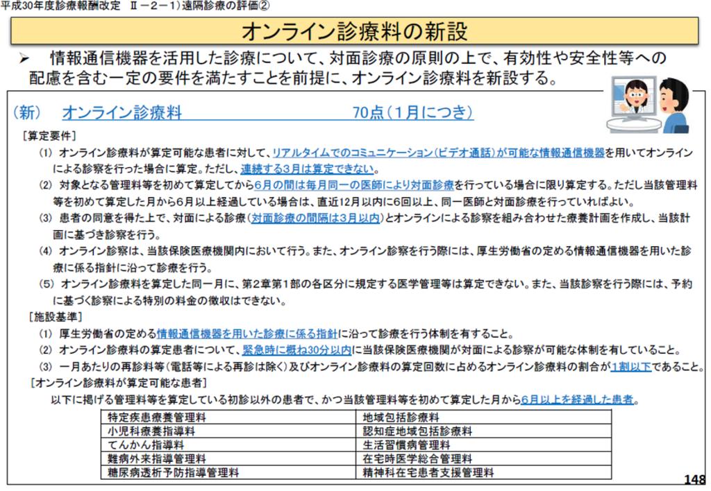 f:id:HiroakiKato:20180308024746p:plain
