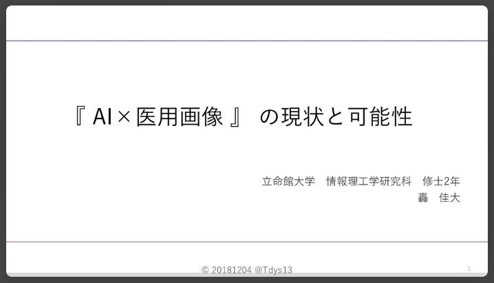 f:id:HiroakiKato:20181231075656p:plain