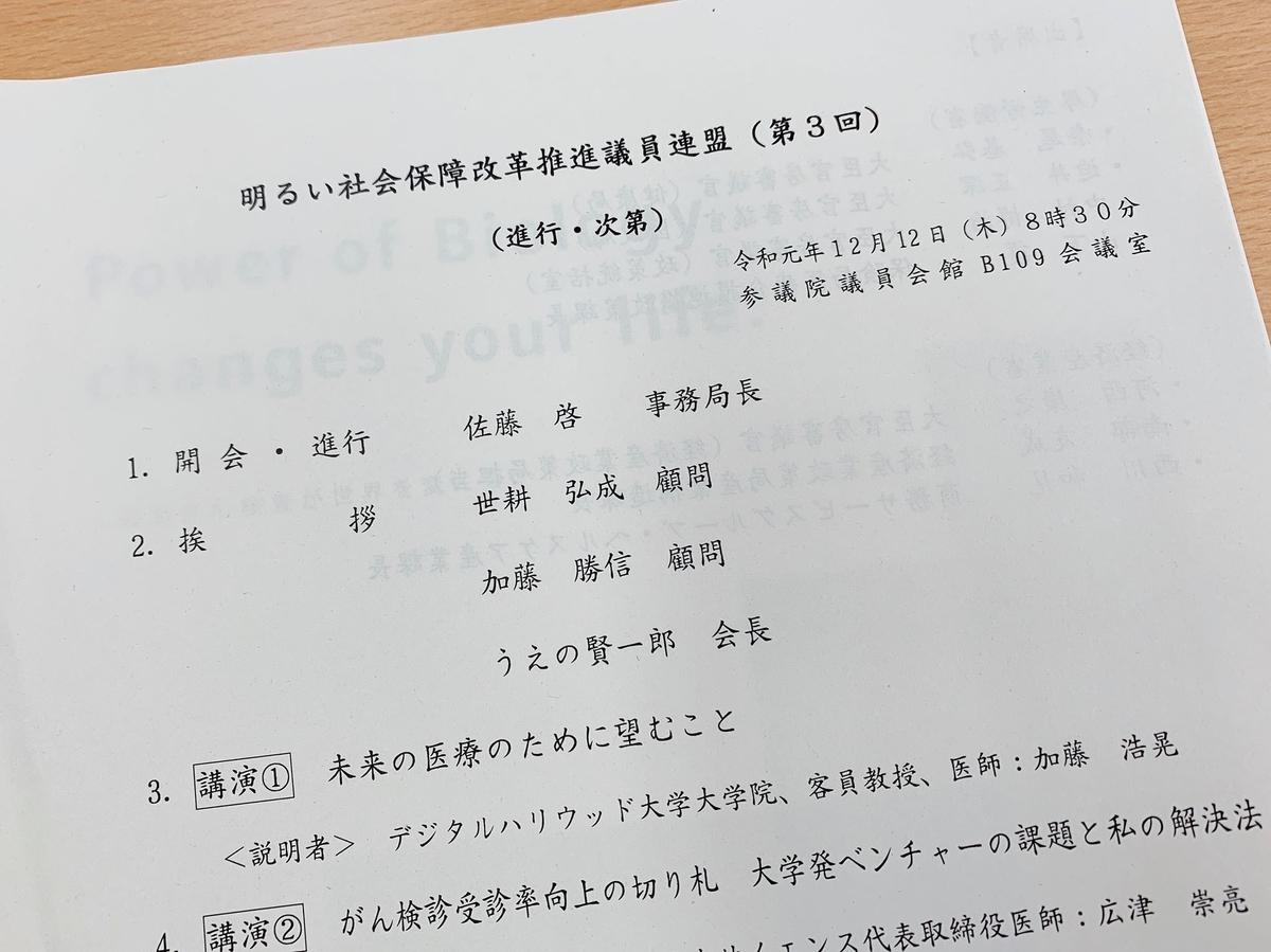 f:id:HiroakiKato:20191231223716j:plain
