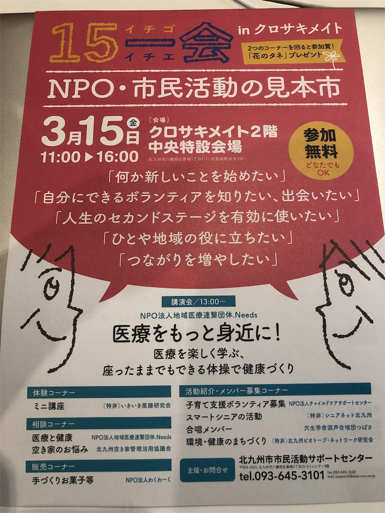 f:id:Hiroki12:20190314190547j:image