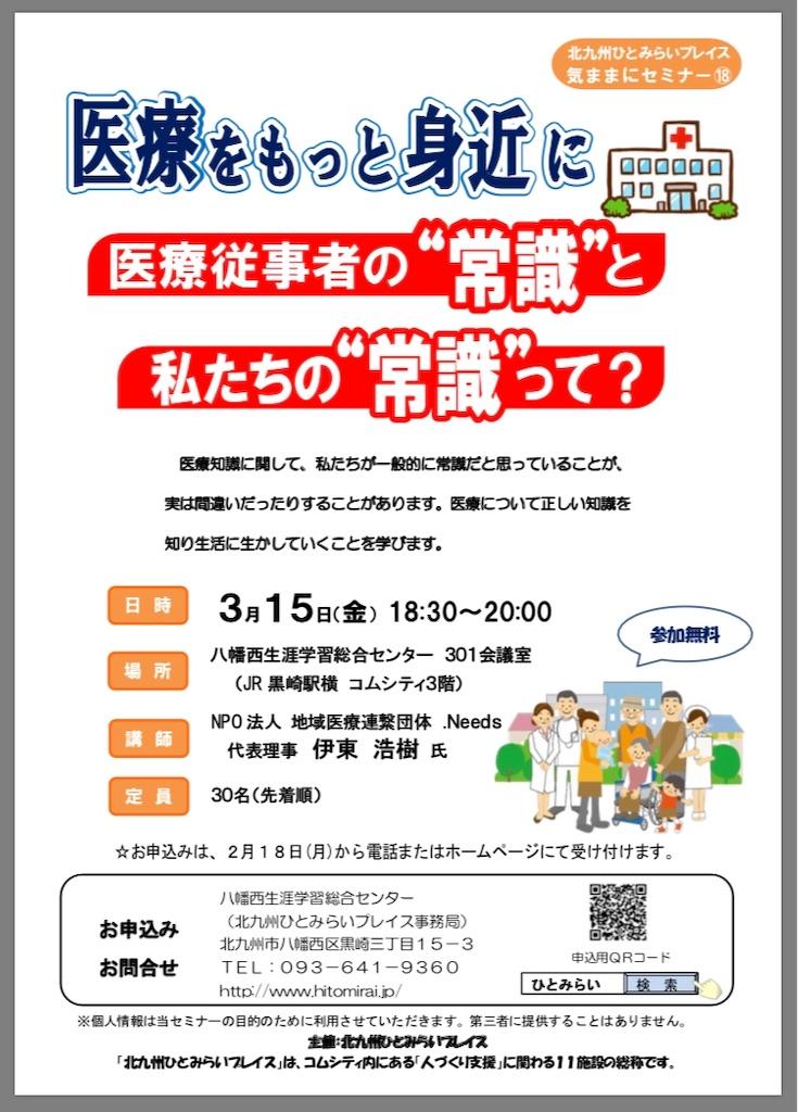 f:id:Hiroki12:20190314191712j:image