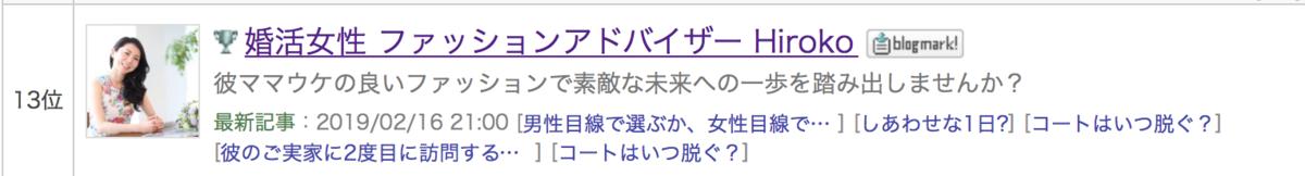 f:id:HirokoF:20190323011353p:plain