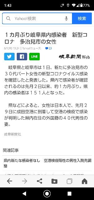 f:id:Hiromi-gmama:20200602014457j:image