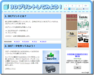 Web_3d_printer