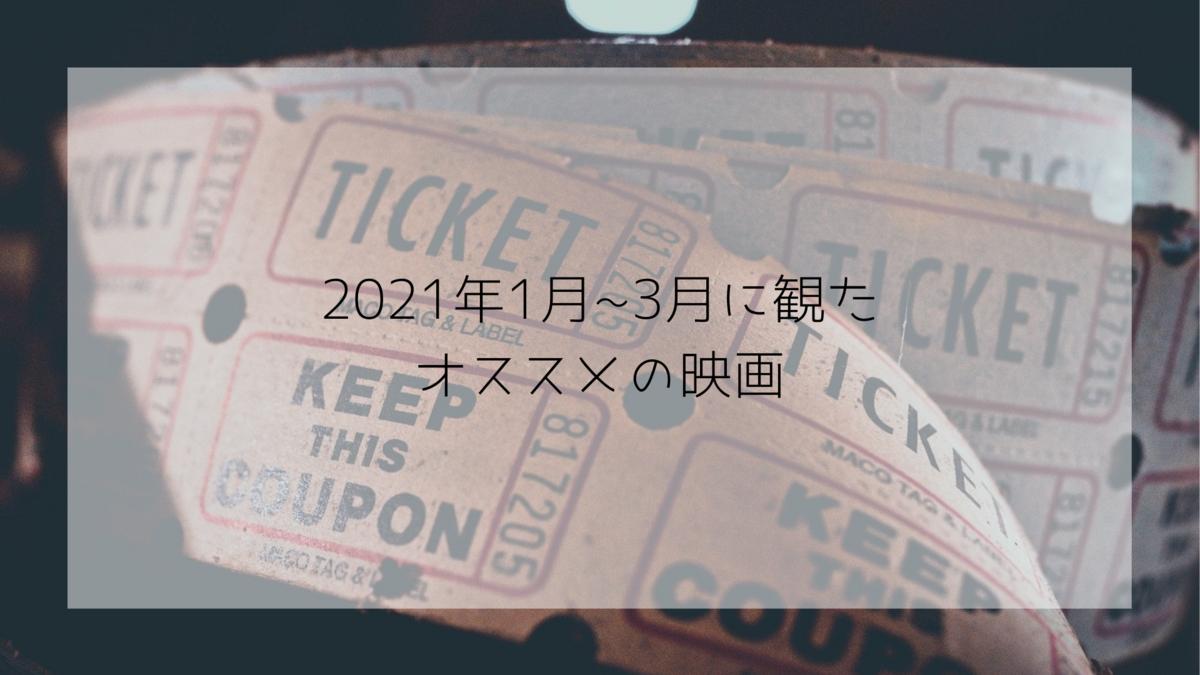 f:id:Hiroyukipo:20210331202452p:plain