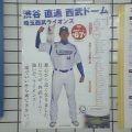 [野球]G.G.佐藤+ハチ公のポスター