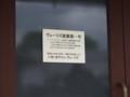 [建築][洋館]近江八幡基督教青年会館@滋賀県