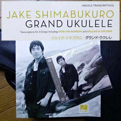 グランド・ウクレレ/Jake Shimabukuro
