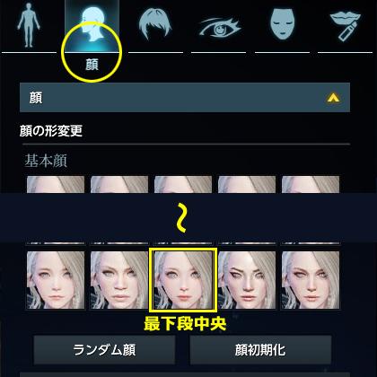 LostArk:キャラメイクデータ公開[MAGICIAN]作り方ガイド