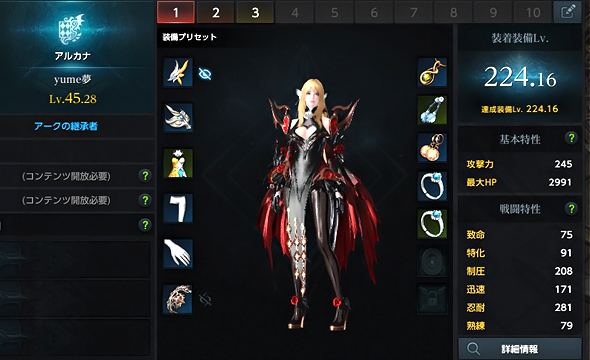 LostArk 職業アルカナSS日記:蒼天第一剑获得 やればできる娘