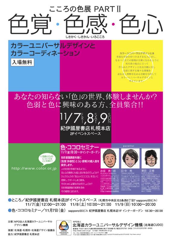 f:id:HokkaidoCUDO:20081127110524j:image
