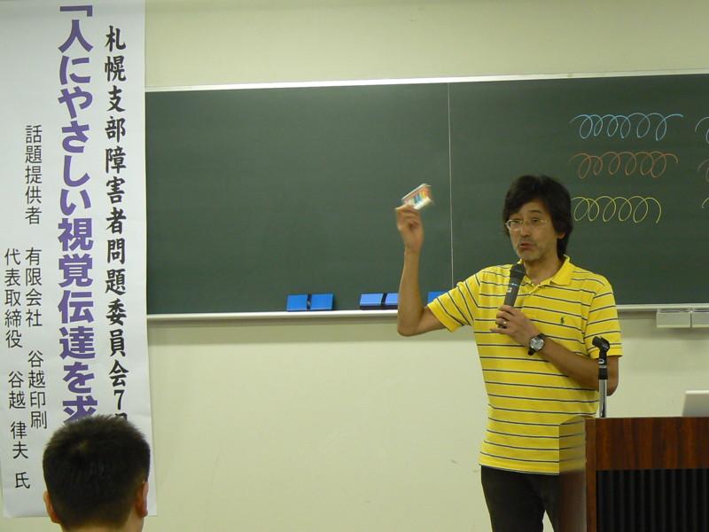 f:id:HokkaidoCUDO:20090728183233j:image