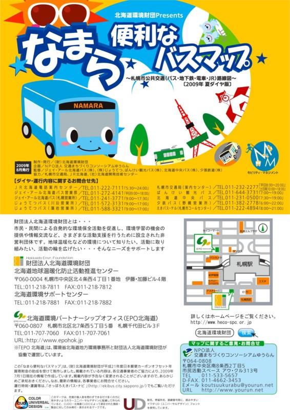 f:id:HokkaidoCUDO:20090902181235j:image