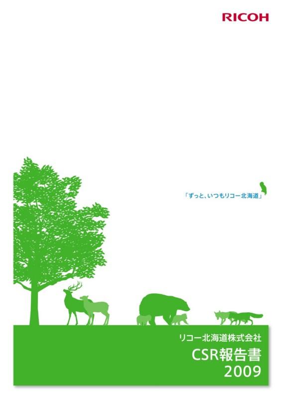 f:id:HokkaidoCUDO:20090902181951j:image