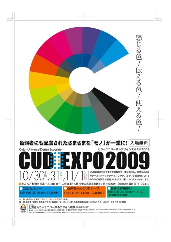f:id:HokkaidoCUDO:20091011144846j:image