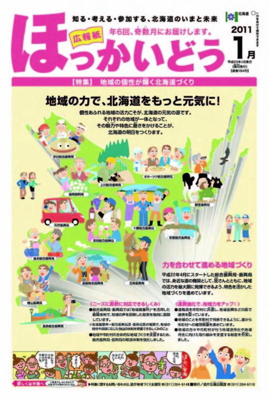 f:id:HokkaidoCUDO:20110124201237j:image