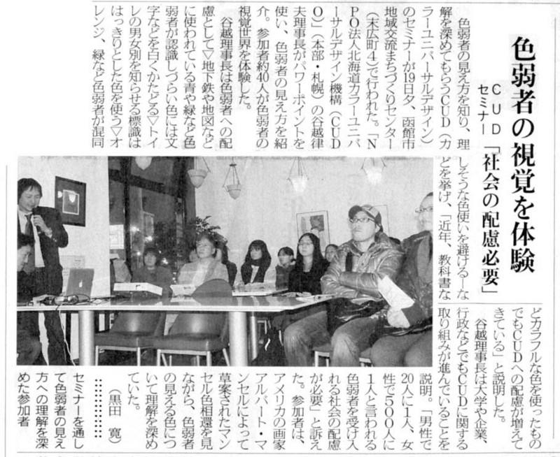 f:id:HokkaidoCUDO:20110301211930j:image