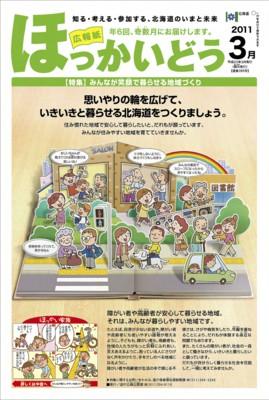 f:id:HokkaidoCUDO:20110317200044j:image