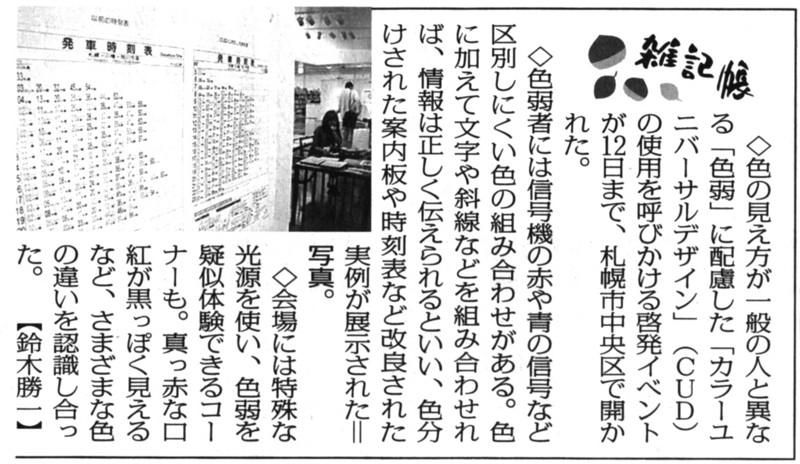 f:id:HokkaidoCUDO:20111015102307j:image:w360