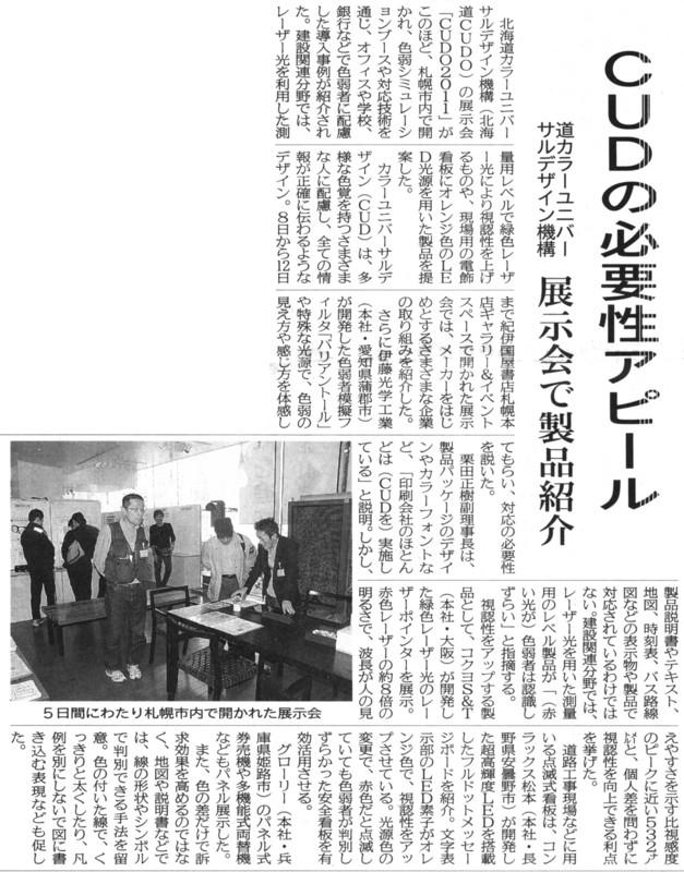f:id:HokkaidoCUDO:20111015102820j:image:w640