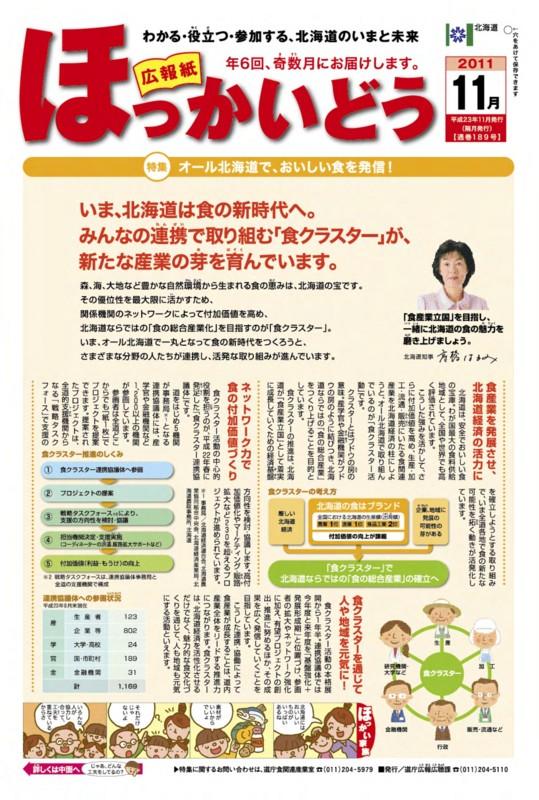 f:id:HokkaidoCUDO:20111116092719j:image:w640