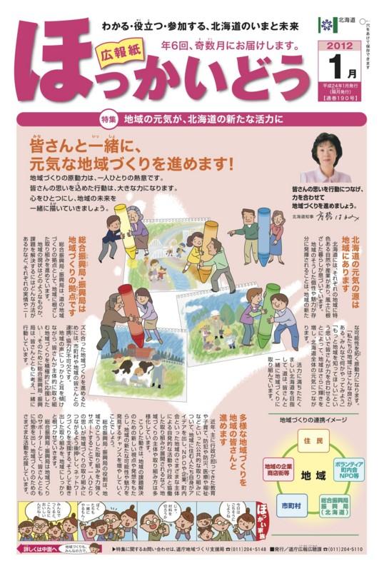f:id:HokkaidoCUDO:20120117201121j:image:w360