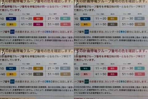 f:id:HokkaidoCUDO:20120701104424j:image:w640