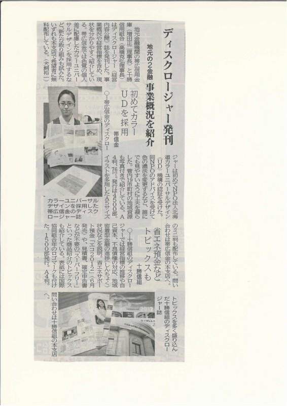 f:id:HokkaidoCUDO:20120826103507j:image:w640
