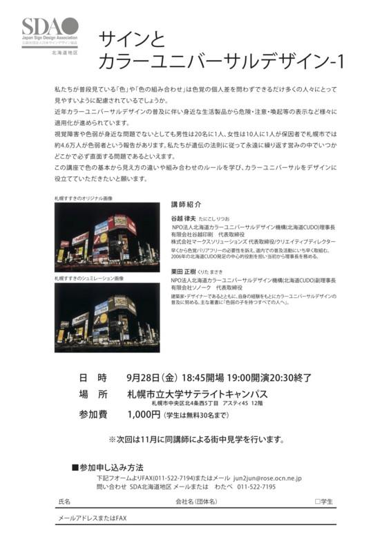 f:id:HokkaidoCUDO:20121014122426j:image:w640