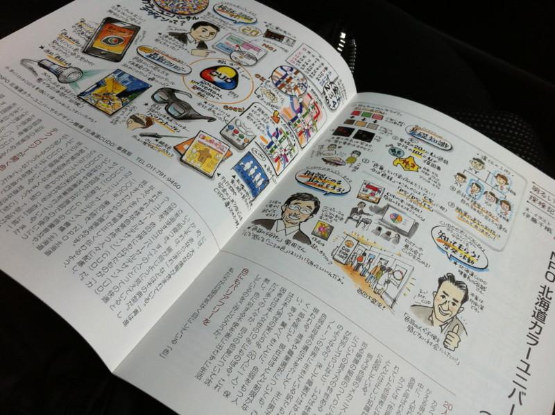 f:id:HokkaidoCUDO:20121106102047j:image:w640