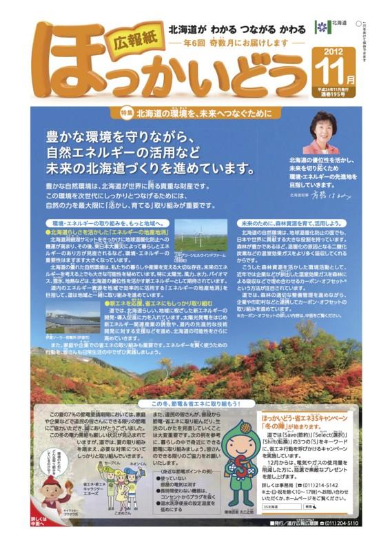 f:id:HokkaidoCUDO:20121113211648j:image:w640
