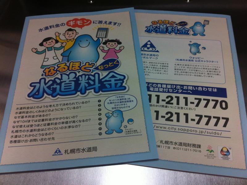 f:id:HokkaidoCUDO:20130108202934j:image:w640