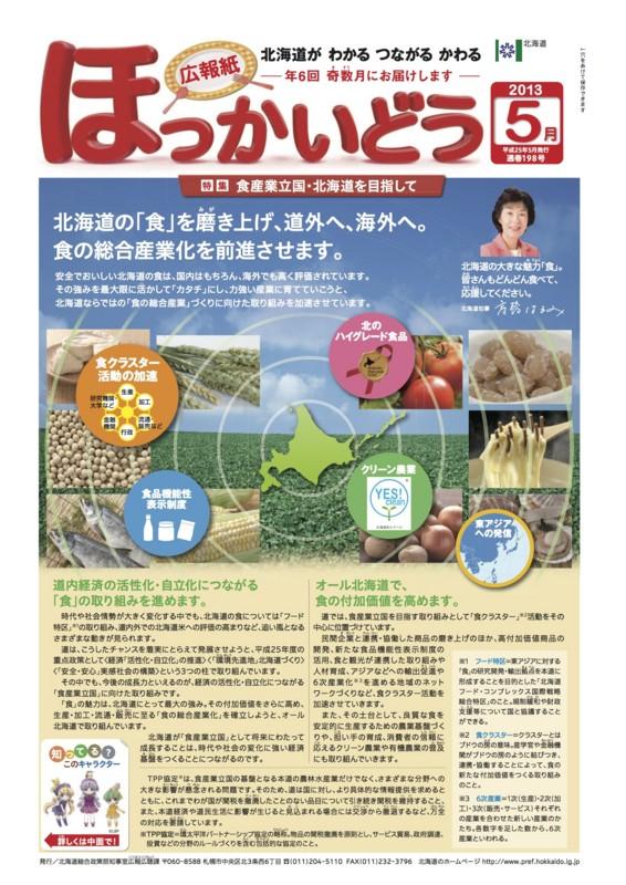 f:id:HokkaidoCUDO:20130516211453j:image:w360