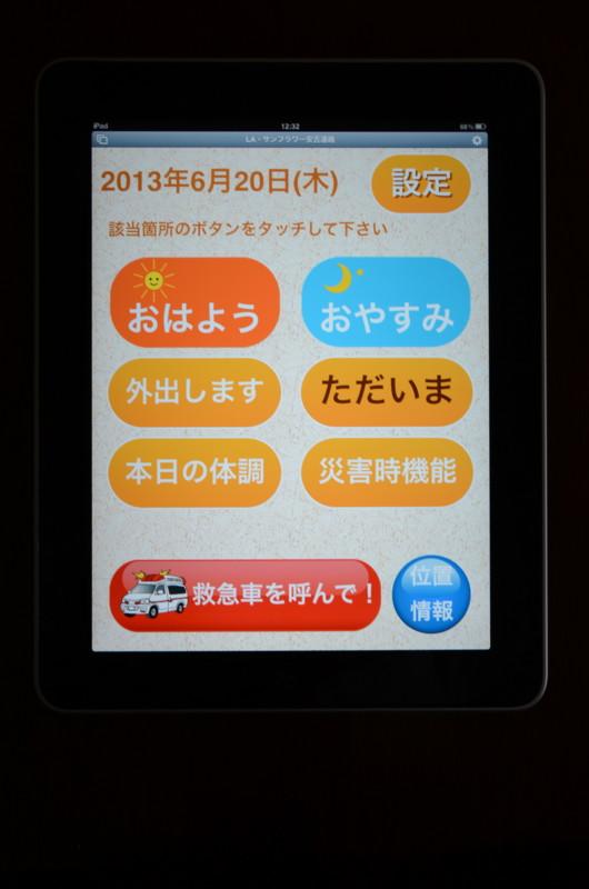f:id:HokkaidoCUDO:20130620123143j:image:w640