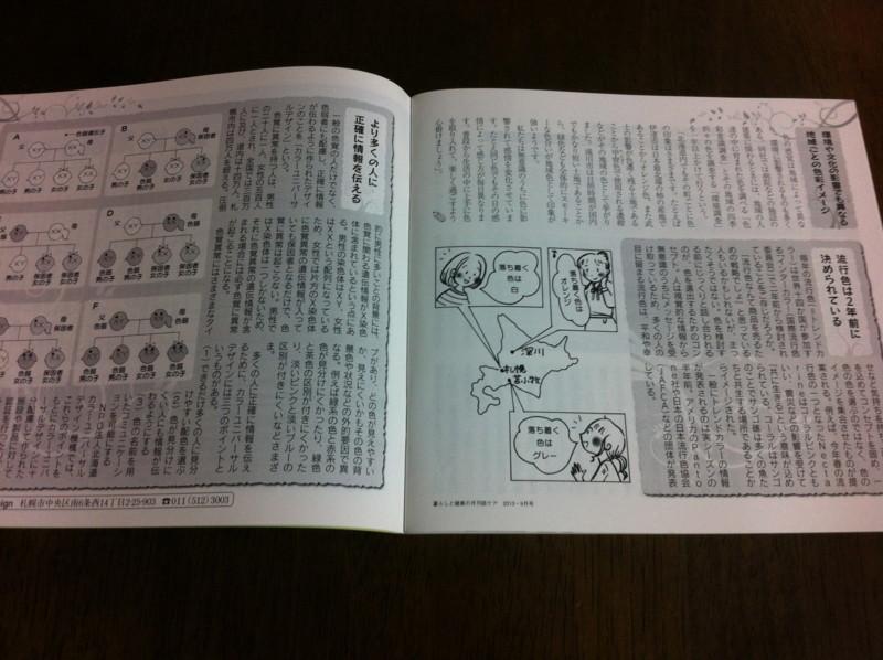 f:id:HokkaidoCUDO:20130910224915j:image:w640