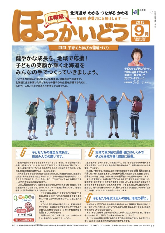 f:id:HokkaidoCUDO:20131110151217j:image:w640